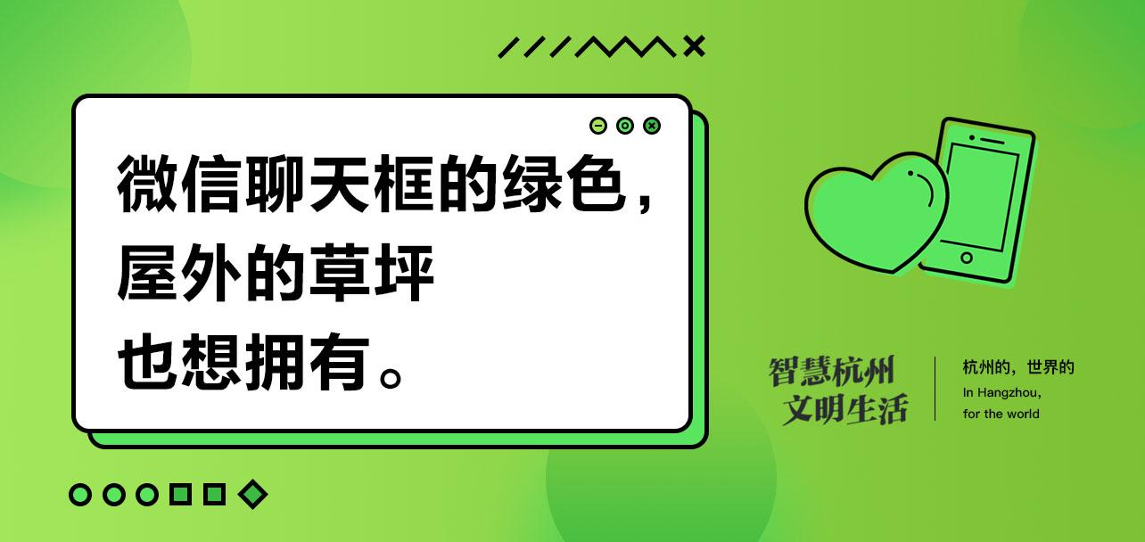智慧杭州 文明生活