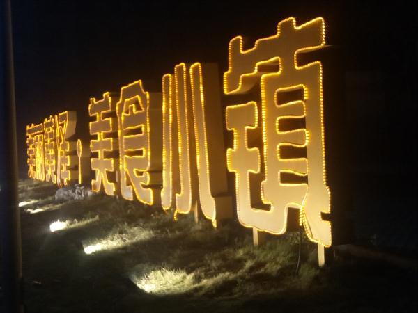 """黄泽镇:光影""""点亮""""小镇夜色"""
