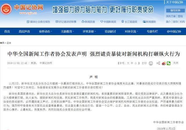 中国记协:强烈谴责暴徒对新闻机构打砸纵火行为