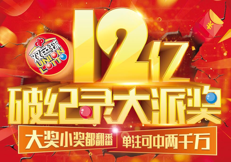 福彩双色球12亿破纪录大派奖