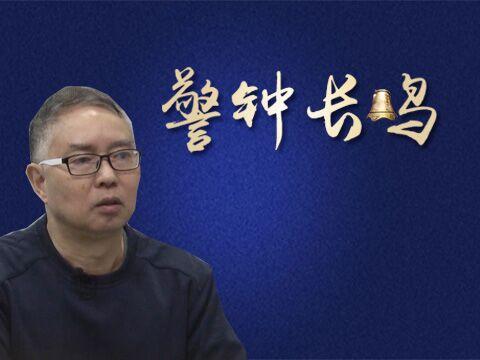 """【警鐘長鳴】第十期:退休絕不是腐敗的""""保險箱"""""""