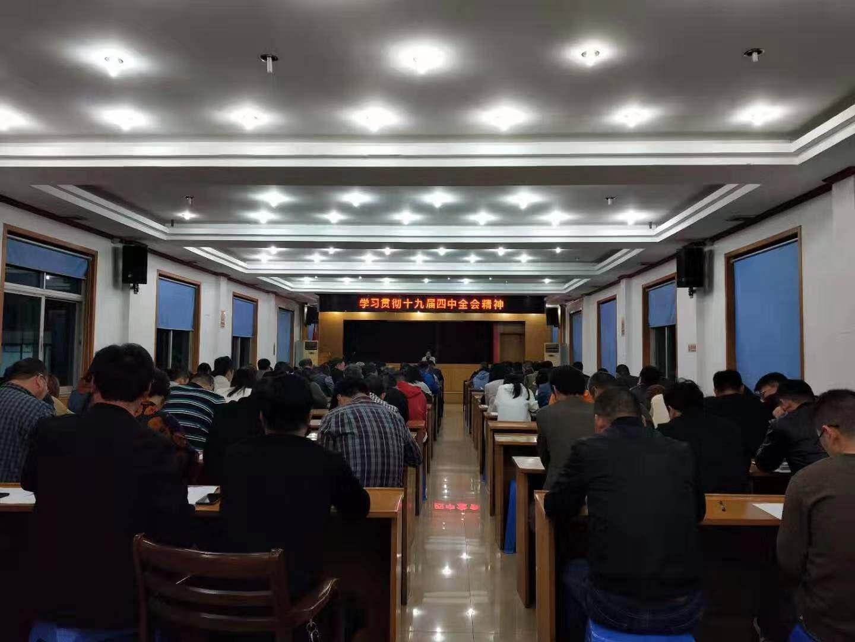 甘霖镇传达学习党的十九届四中全会精神