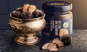 百兴食品——黑松露酱等30余种产品参与香菇节展销