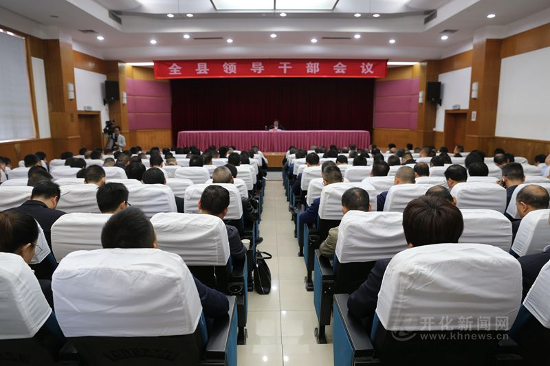 雪缘园比分直播:开化县带领干部会议集会会议召开