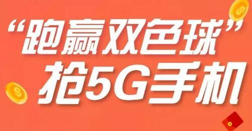 狂歡12億~跑贏雙色球,搶華為5G手機!