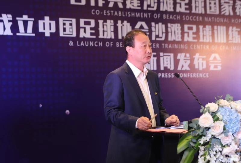 中国足协与浙江梅山合作共建沙滩足球国家希望队