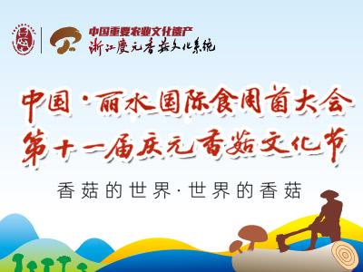 2019中国·丽水国际食用菌大会暨第十一届庆元香菇文化节