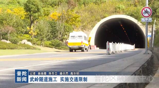武岭隧道施工 实施交通限制