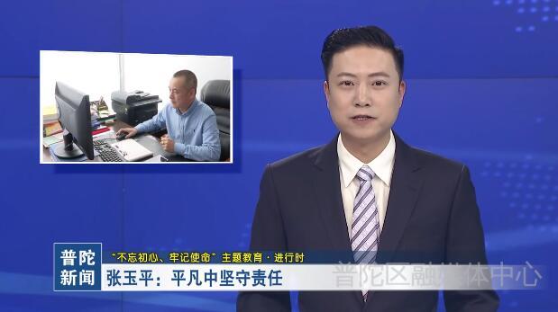 张玉平:平凡中坚守责任