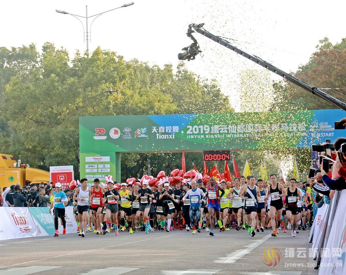 2019缙云仙都国际半程马拉松快乐开跑