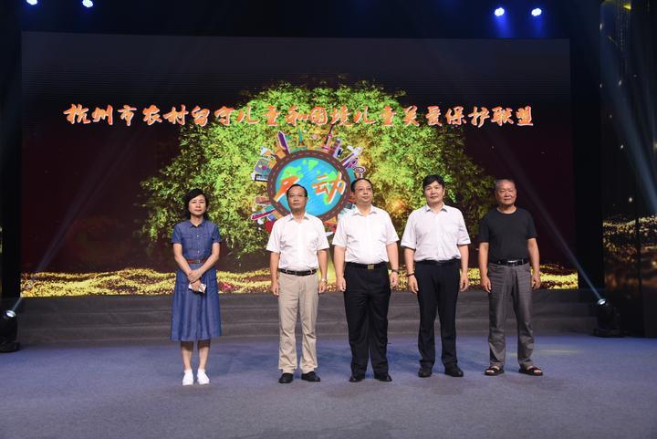 杭州成立農村留守兒童和困境兒童關愛保護聯盟
