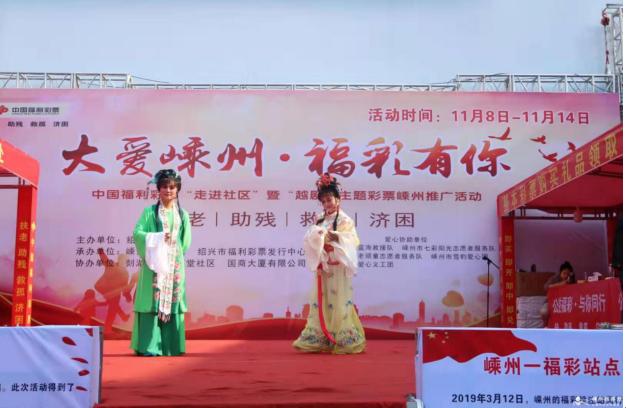 """""""大爱绍兴·福彩有你""""公益进乡镇活动热力开启"""