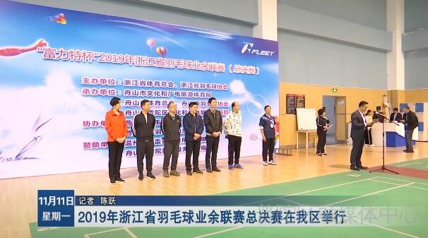 2019年浙江省羽毛球业余联赛总决赛在我区举行