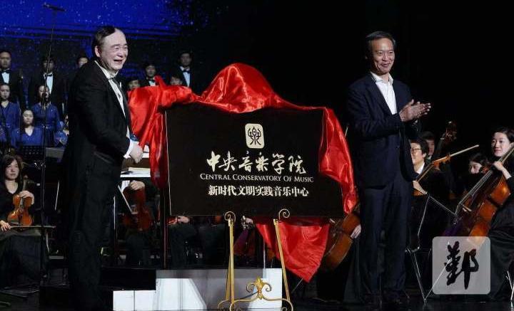 中央音樂學院新時代文明實踐音樂中心落戶鄞州