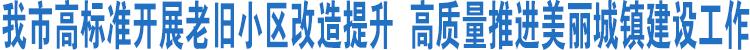绍兴市老旧小区改造提升暨美丽城镇建设工作视频会议召开