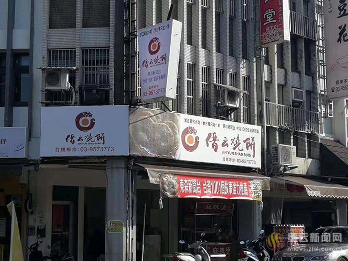 台湾宜兰罗东开出首家缙云烧饼店