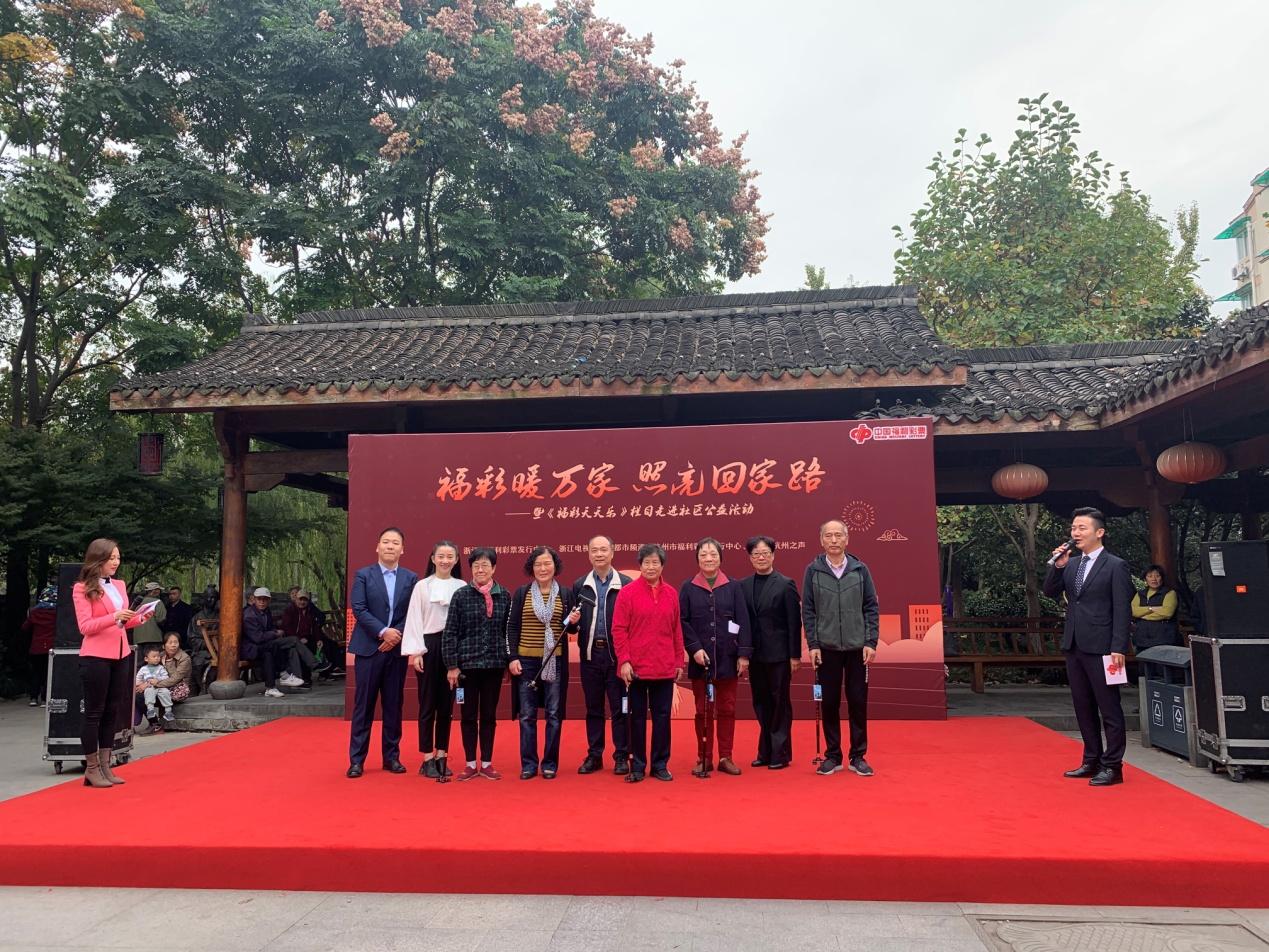 杭州福彩公益行 暖心行动进社区