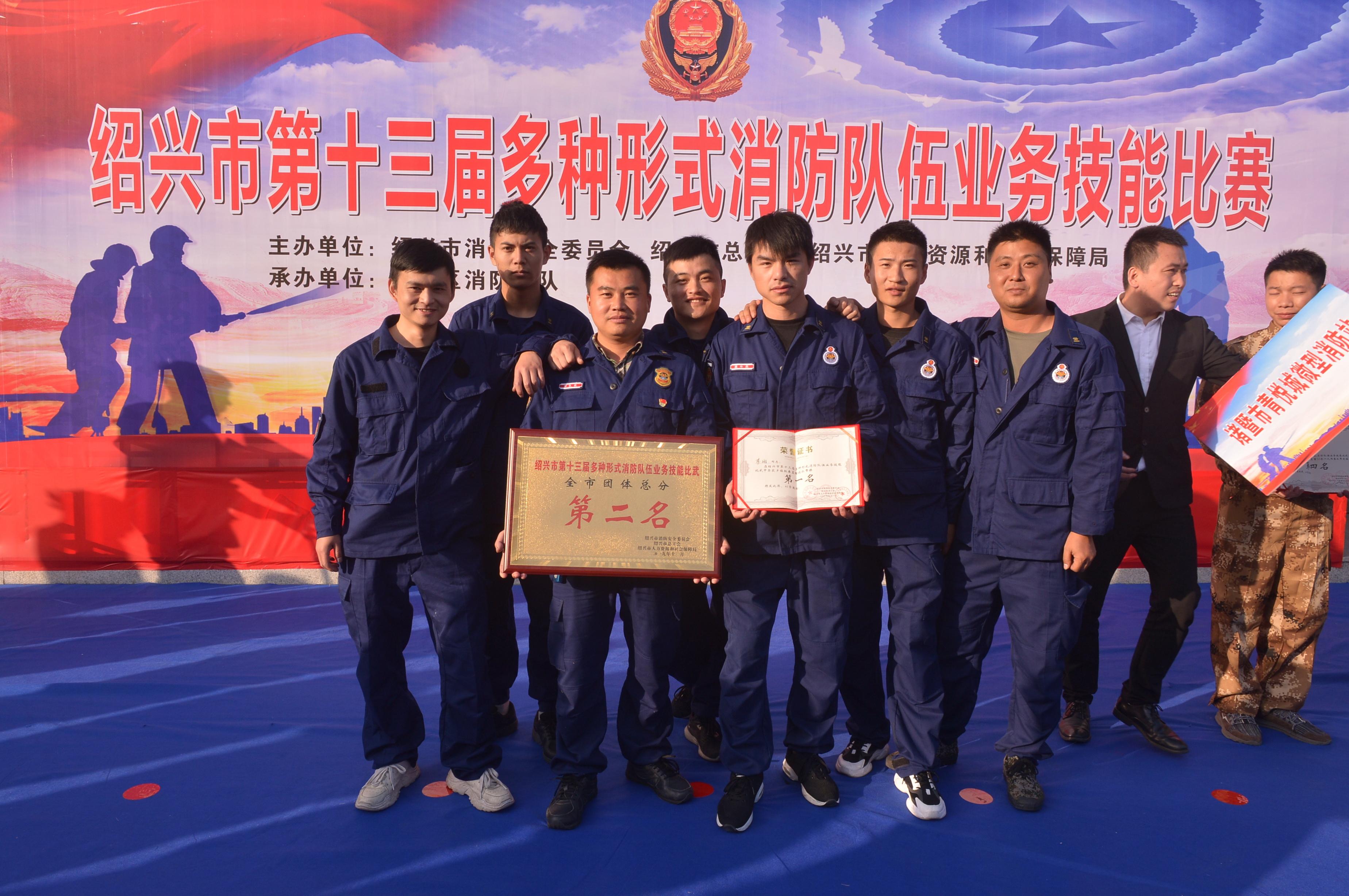 仙岩镇消防队获绍兴市第十三届多种消防队伍业务技能比赛团体第二名