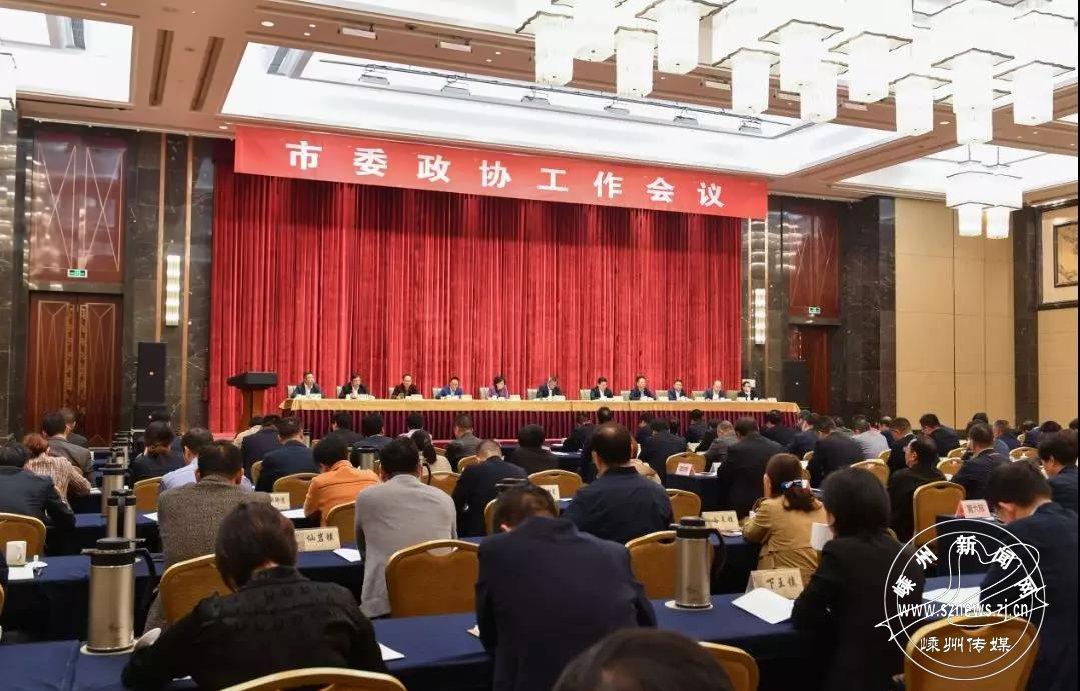 市委召开政协工作会议
