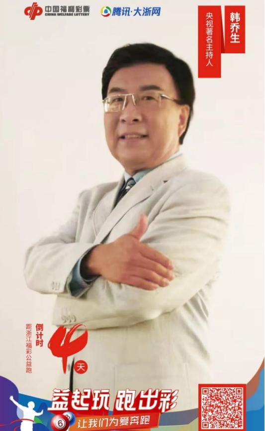 韓喬生老師邀您一起福彩公益跑