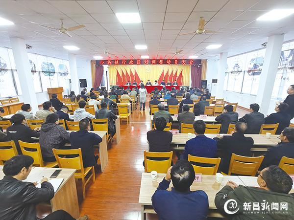 行政区划调整相关乡镇召开动员大会