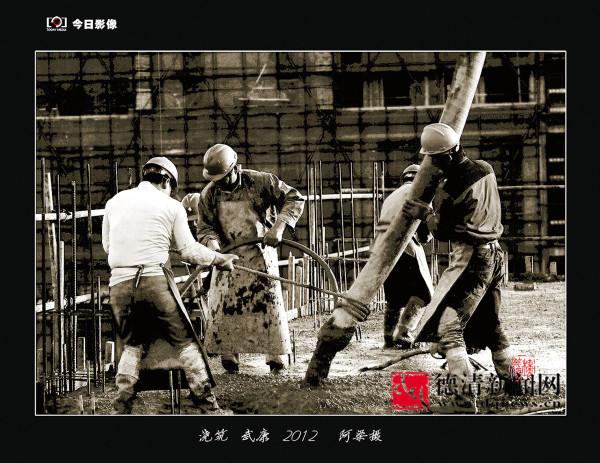 记忆德清――影像小镇系列之武康 新城建设(四)
