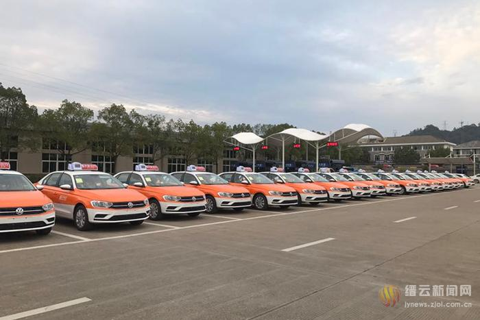 缙云:提前16天完成(清洁能源)出租车更新任务