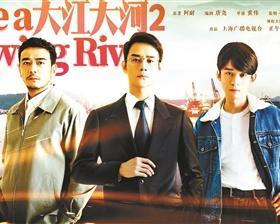 《大江大河2》开拍 宋云辉婚姻遇危机