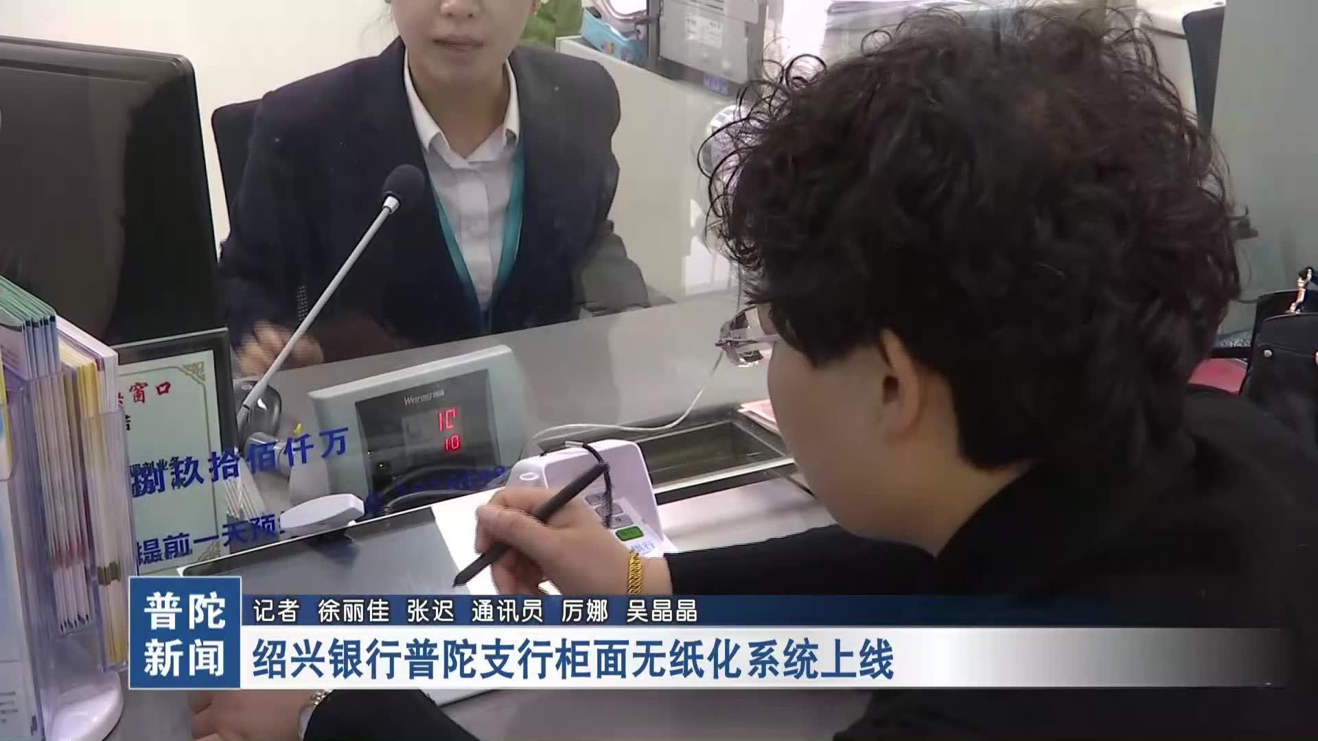 绍兴银行普陀支行柜面无纸化系统上线