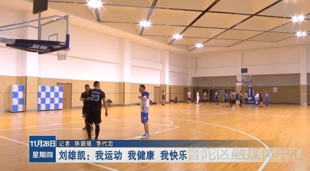 刘雄凯:我运动 我健康 我快乐