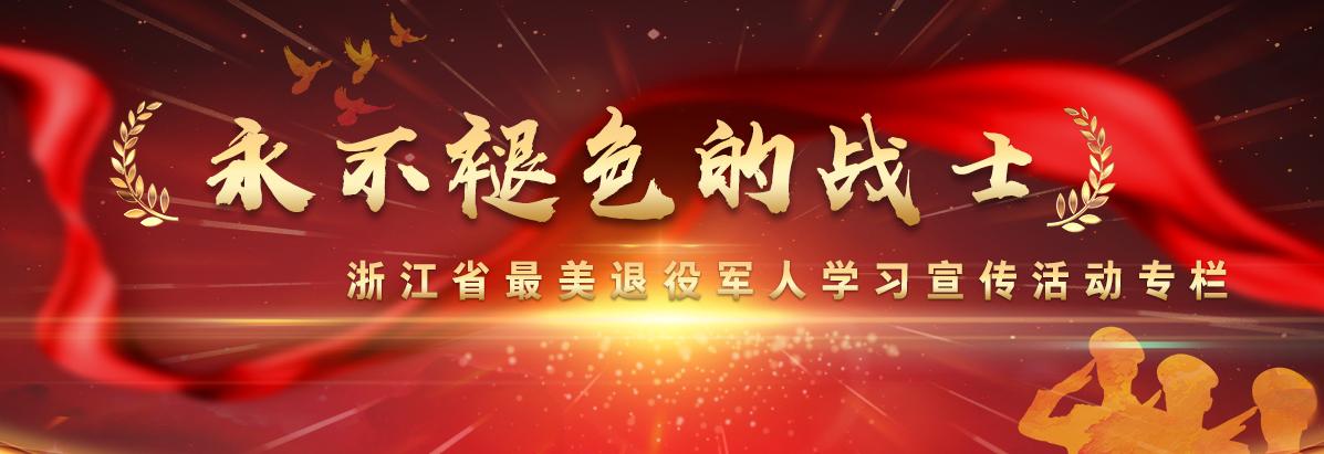 浙江省首屆最美退役軍人學習宣傳活動
