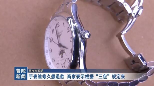 """阿宝在现场 手表维修久想退款 商家表示根据""""三包""""规定来"""