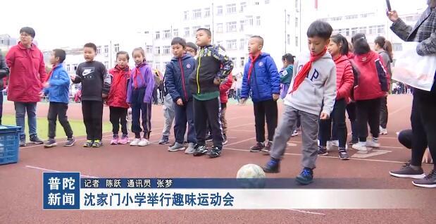 沈家门小学举行趣味运动会