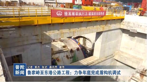 鲁家峙至东港公路工程:力争年底完成盾构机调试