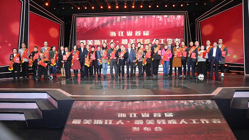 """浙江省首屆""""最美殘疾人工作者""""名單出爐"""