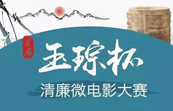 """首屆""""玉琮杯""""清廉微電影大賽完美落幕,獲獎名單火熱出爐!"""