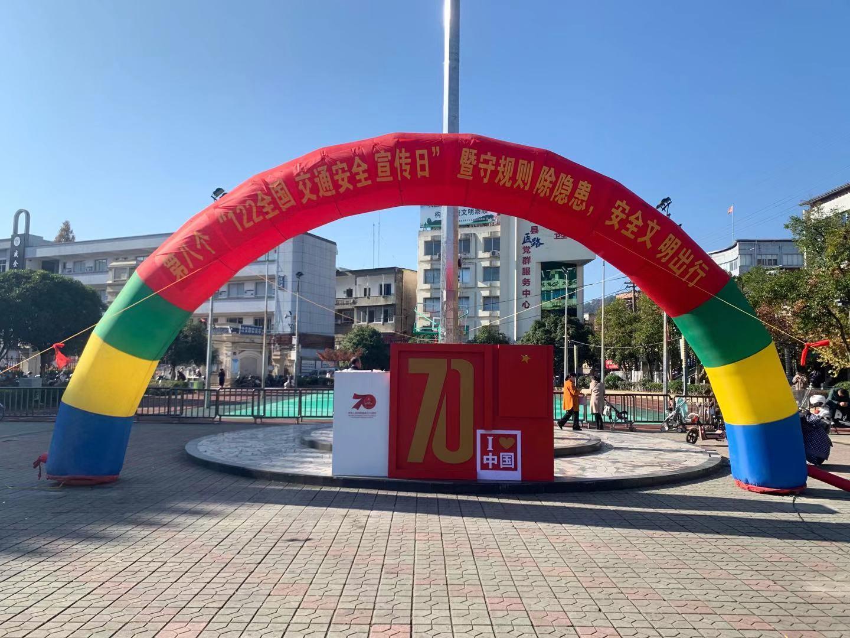 """泰顺县开展第八个""""全国交通安全日""""主题宣传活动"""