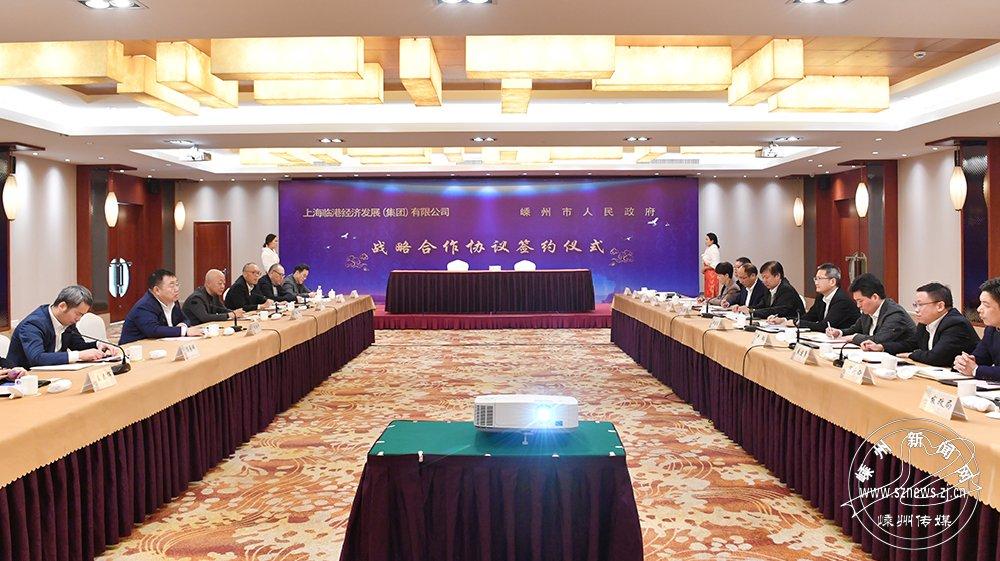 上海临港集团与我市签署战略合作协议