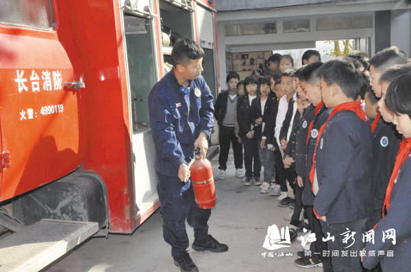 消防安全进校园