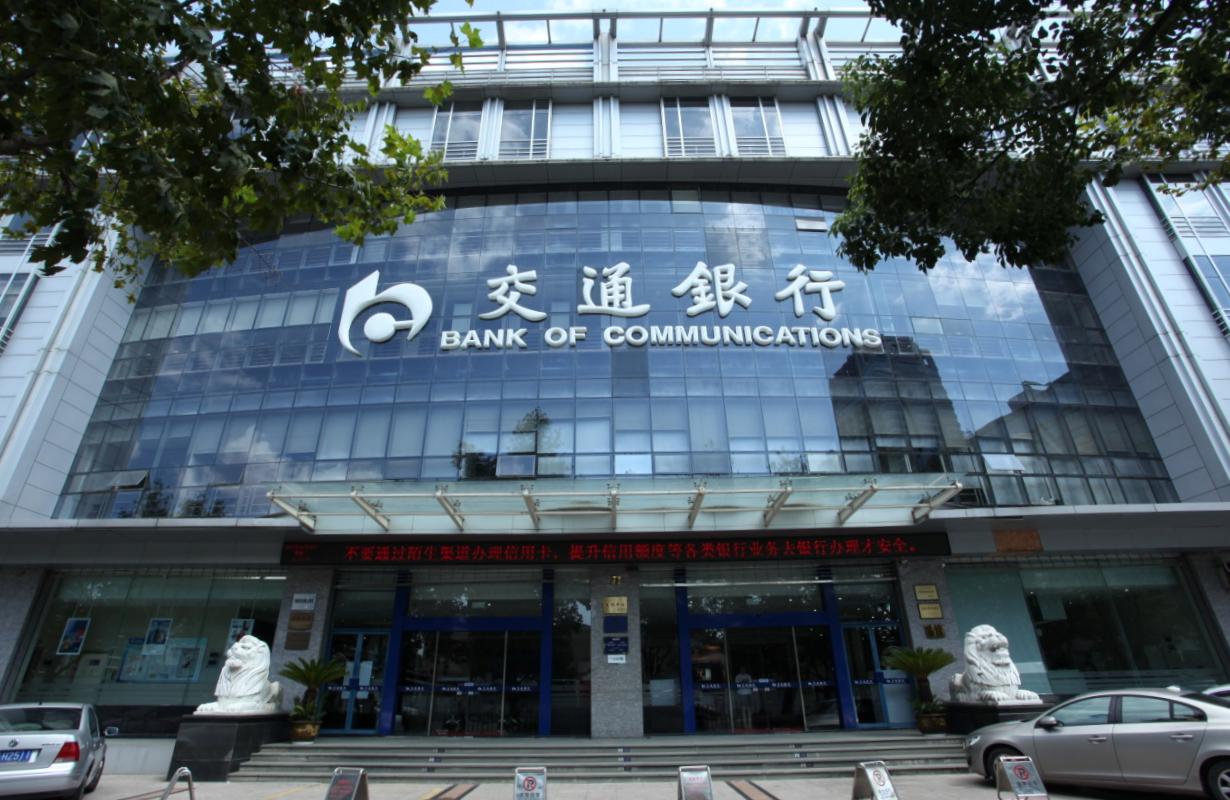 """交通银行台州分行举办""""成立十二周年纪念日""""活动"""