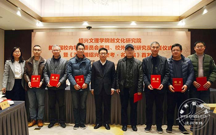 7人受聘越文化研究院校外兼职研究员