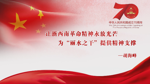 微视频丨龙泉市道太乡村民自发当红军烈士的守墓人
