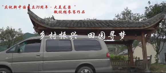 微视频丨兰巨乡的《乡村振兴 田园寻梦》