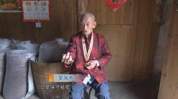 微视频丨听百岁老红军讲纪律