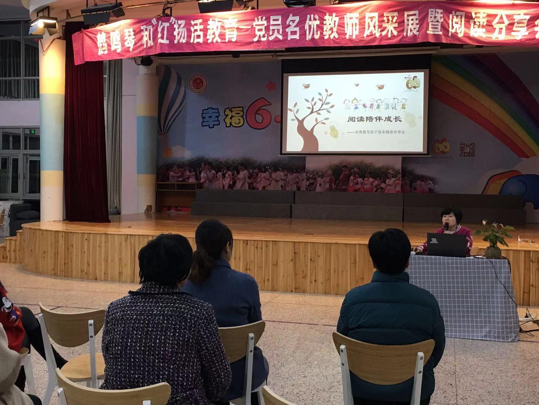 鹤琴幼儿园亲子园绘本阅读大讲堂活动