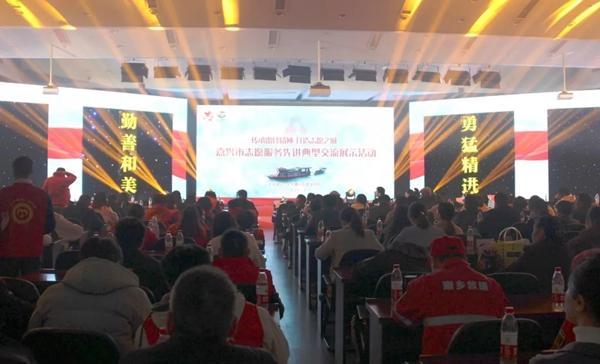 嘉興市舉行2019年志愿服務先進典型交流展示活動