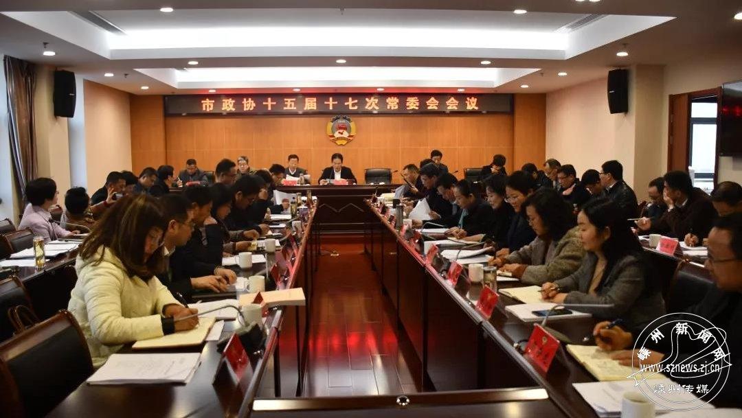 市政协召开常委会会议