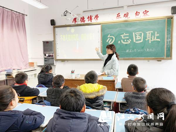 爱国主义教育