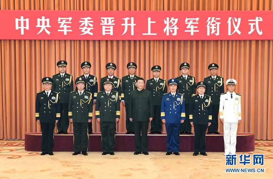 中央军委举行晋升上将军衔仪式