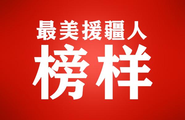 """浙江省""""最美援疆人""""名單確定!"""